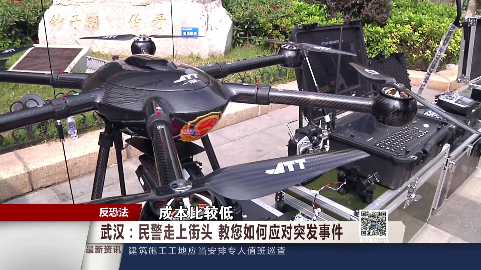JTT - 武汉《反恐法》宣传周活动新闻报道