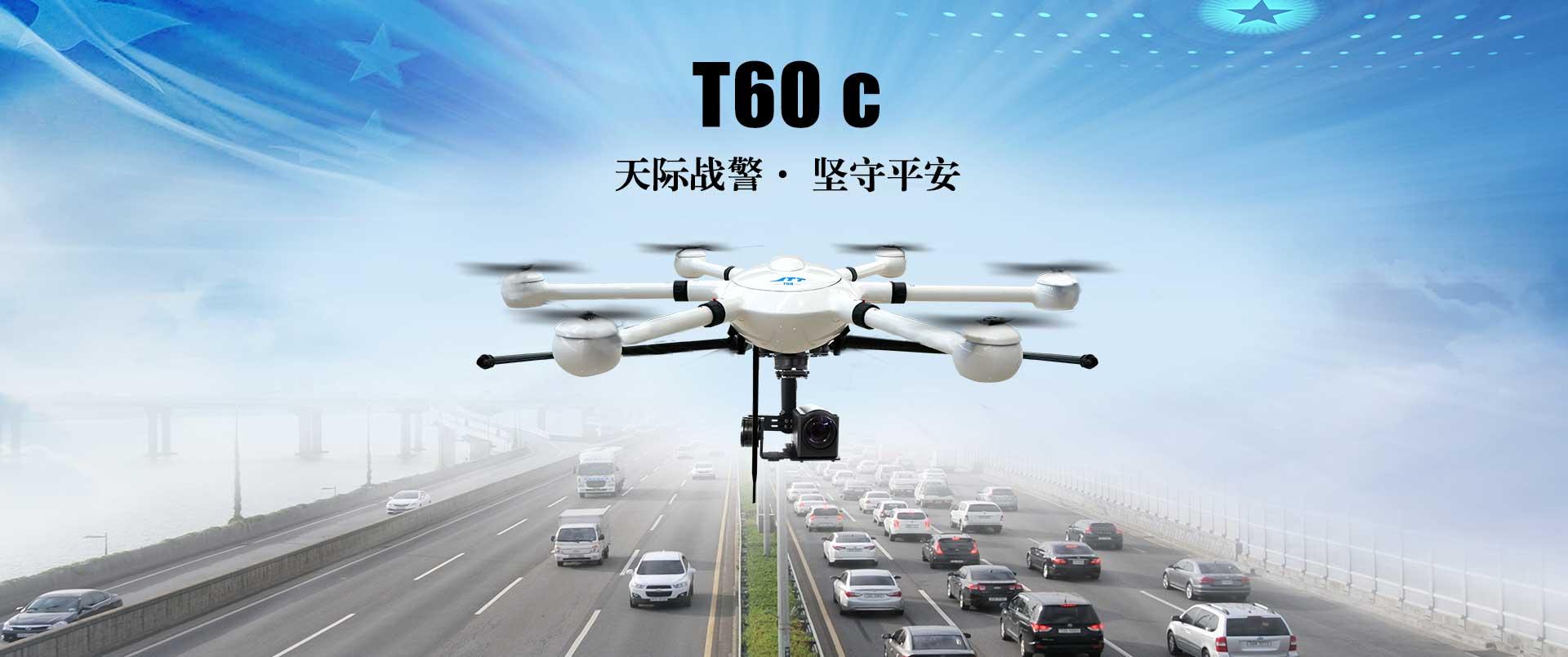 T60 C