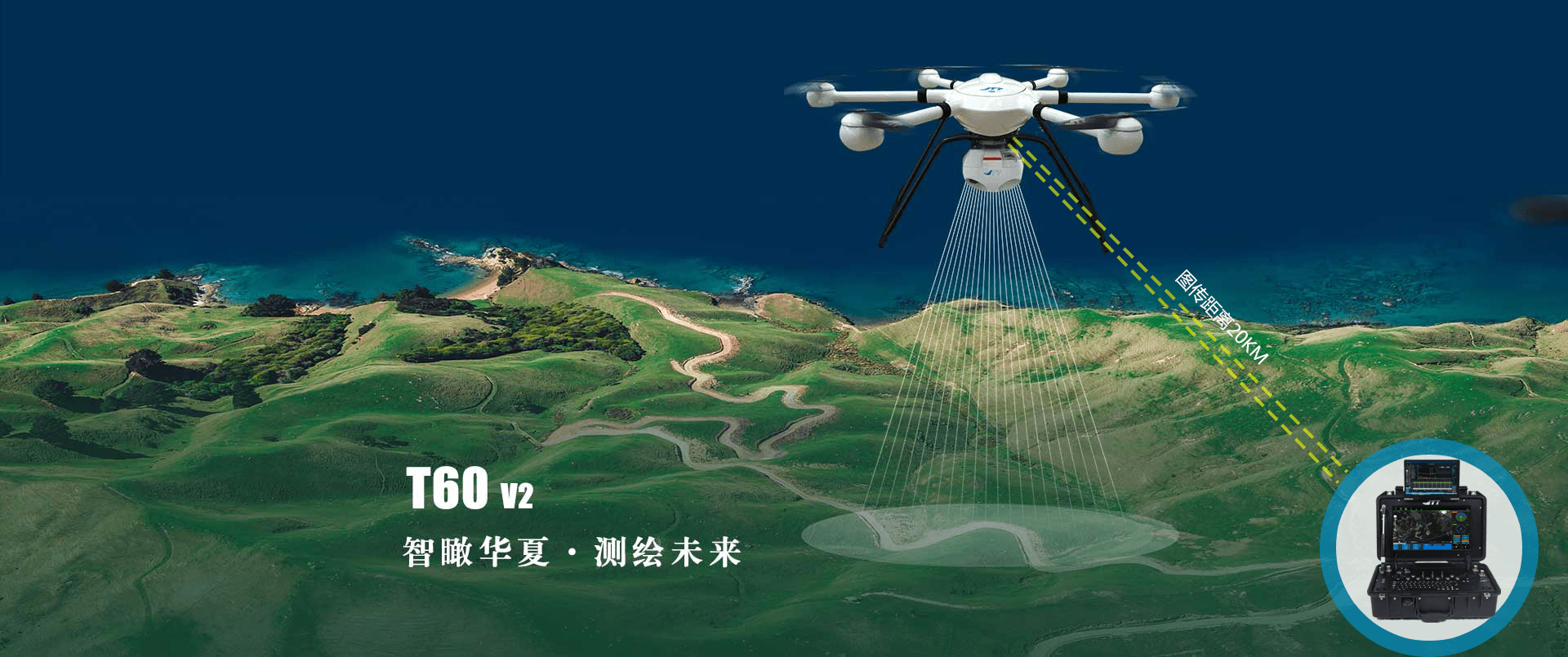 T60 V2工业无人机