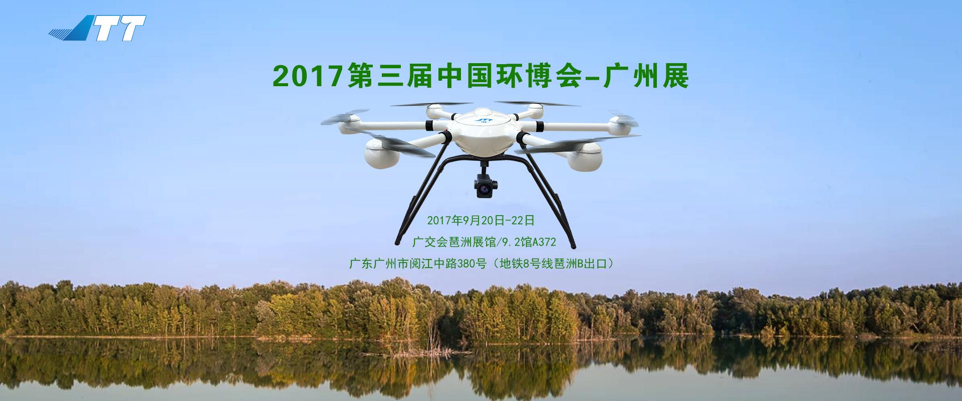 JTT携工业级无人机亮相环博会