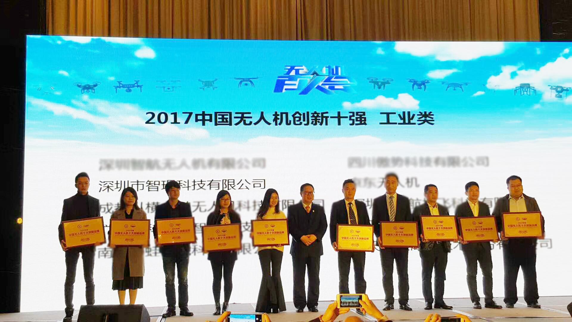 智璟科技荣获2017年度中国无人机十大创新品牌