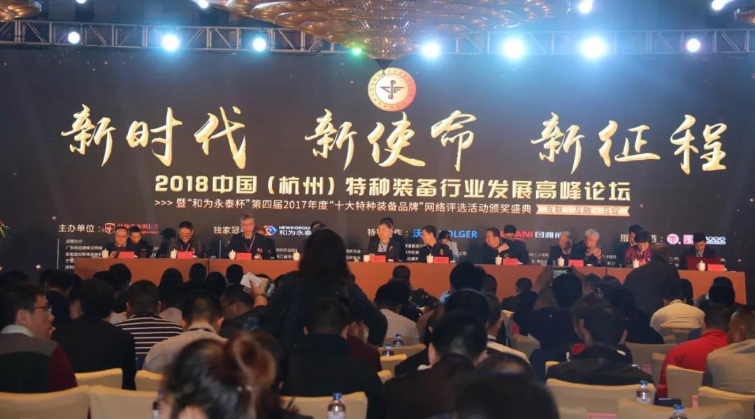 捷报:智璟科技荣获十大特种装备品牌殊荣