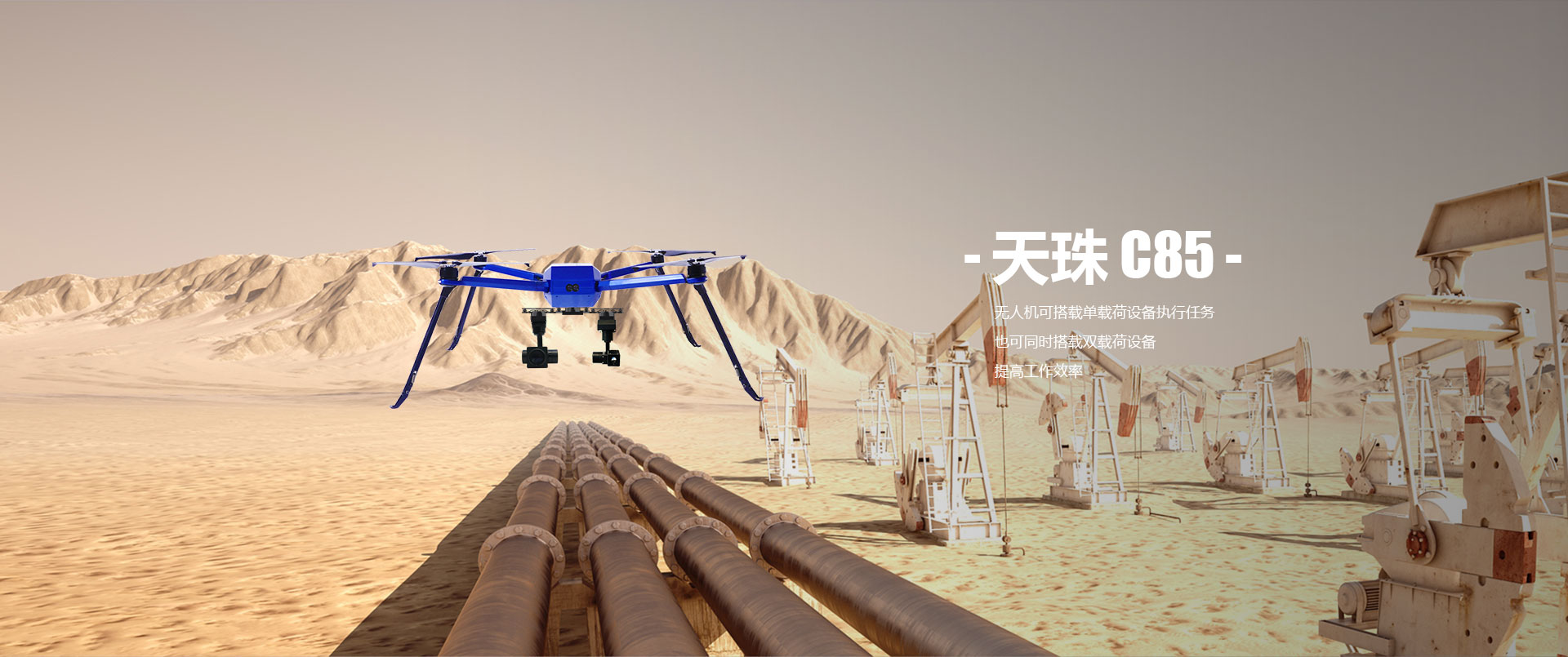 天珠-C85工业级无人机