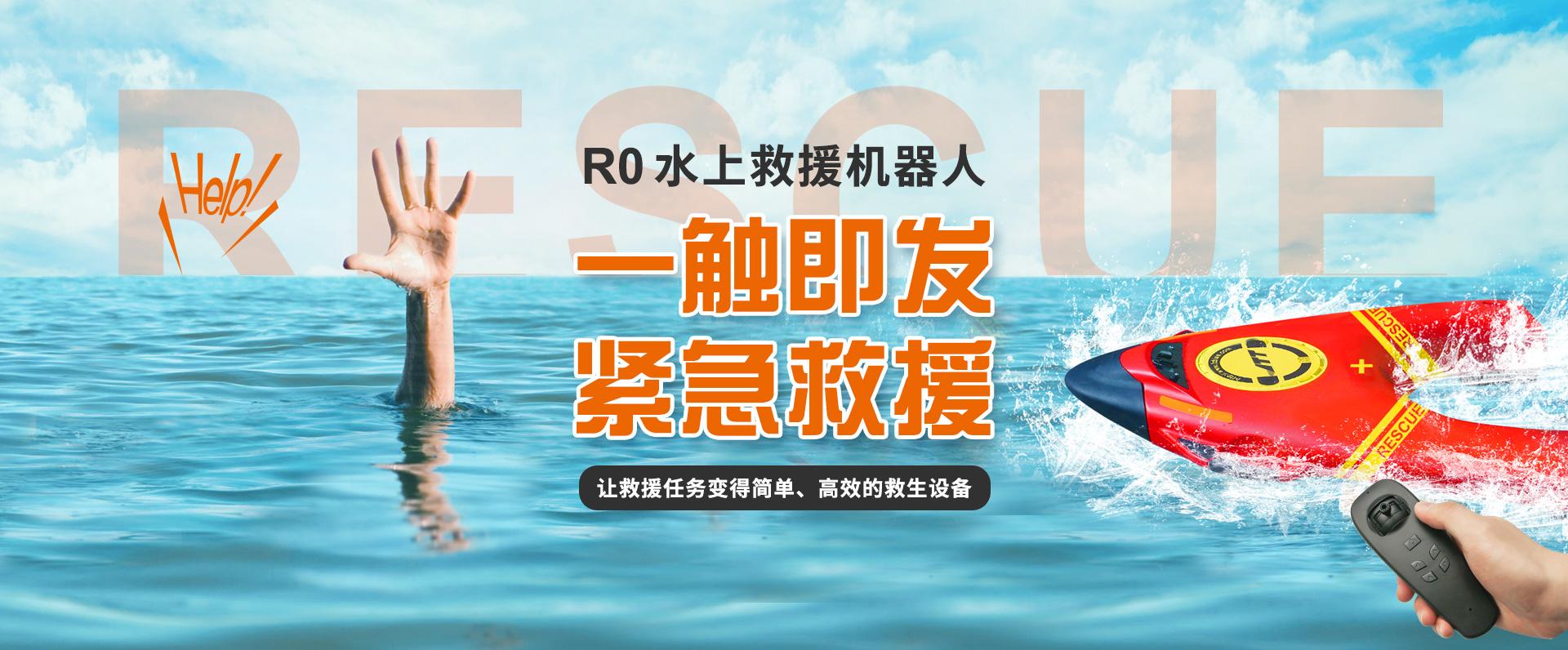 R0水上救援机器人