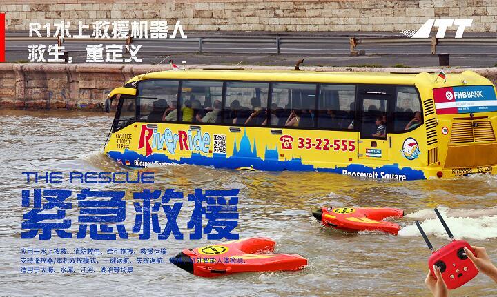 水域救援遥控机器人 成为水上应急救援新帮手!
