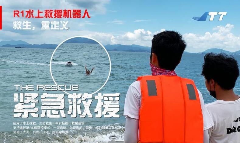 水域智能救生艇 成抗洪抢险新型水域救援智能安全设备