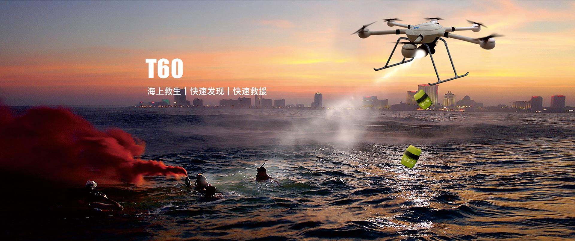 T60 工业无人机