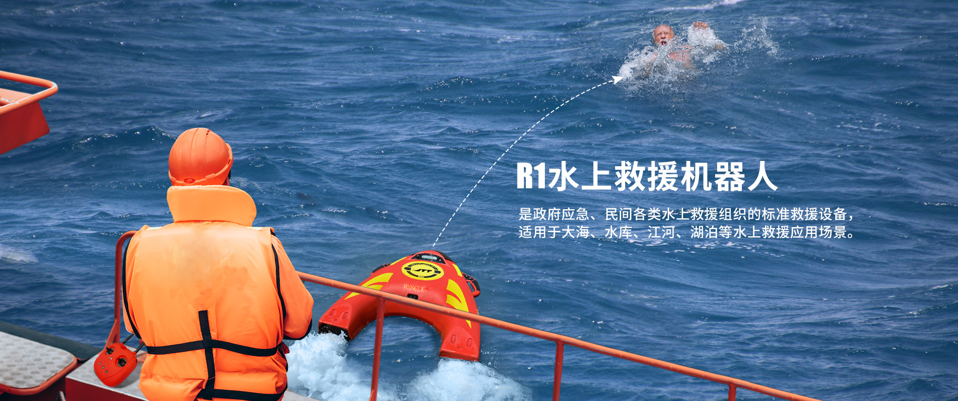 R1水上救援机器人