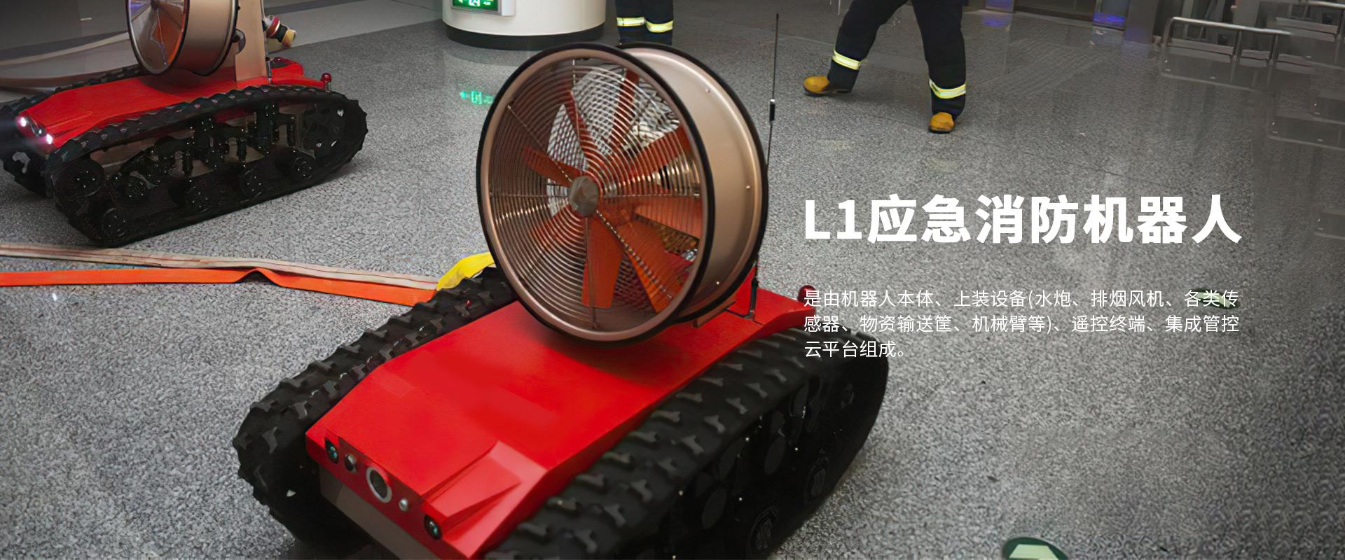 L1应急消防机器人