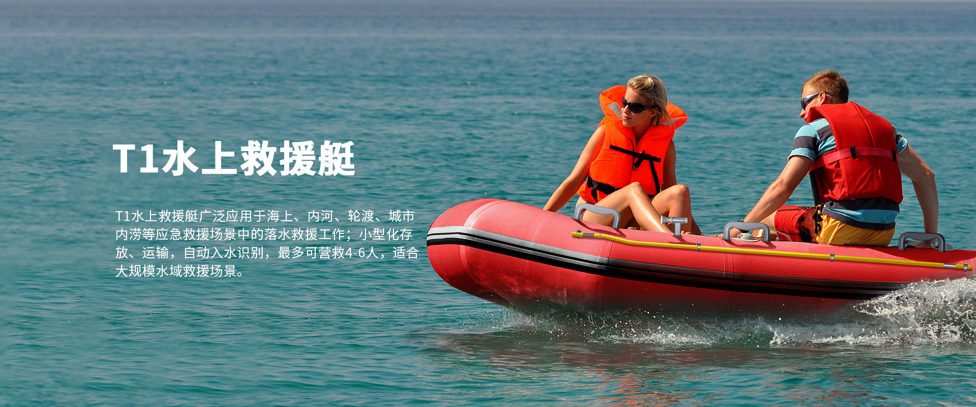 T1水上救援艇